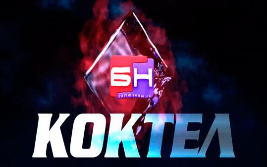 Wir empfehlen: BN KOKTEL auf BN TV Sat (Musik-Show, Mo, 20:50 Uhr)