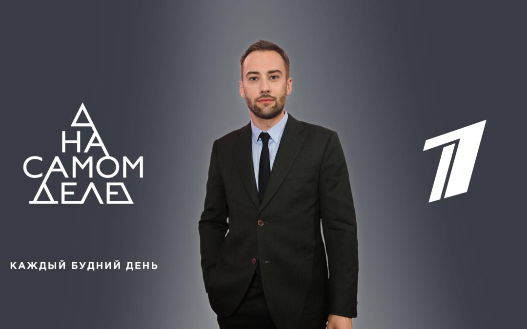 Wir empfehlen: На самом деле auf Channel One Russia Worldwide (Talkshow, Mo-Fr, 16:45 Uhr)
